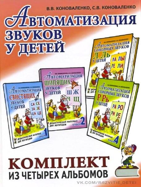 АВТОМАТИЗАЦИЯ ЗВУКОВ У ДЕТЕЙ (5 фото) - картинка