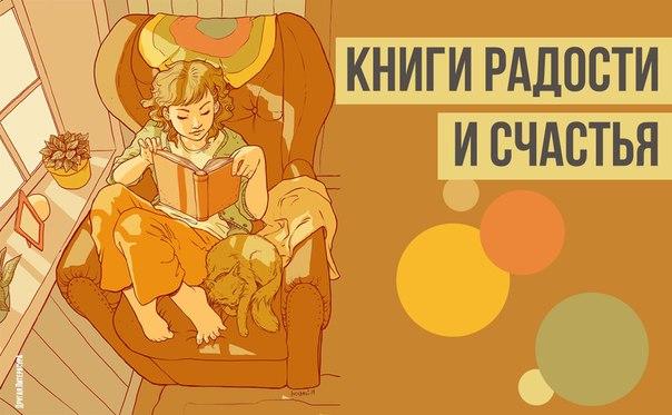 Книги радости и счастья