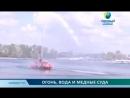 В речном порту прошли учения Новости на Первом Городском 15 05 2015 12