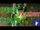 BEST FALLOUT 4 COUB |||| Лучшие Coub приколы в стиле Fallout