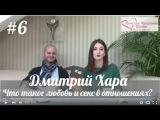 #6 Интервью с Дмитрием Хара. Что такое любовь? Как создавать отношения и заниматься сексом?