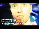 DRedd TV - Испуг в глазах? SLOVO KZ 3