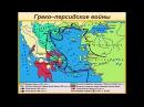 Греко персидские войны 5 класс История