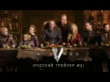 Vikings Season 4 - Викинги 4 сезон (Русский трейлер 2)