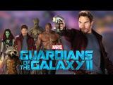О кино - Стражи Галактики 2 (Guardians of the Galaxy Vol. 2)