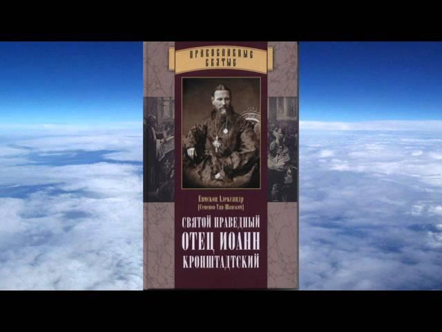 Ч.1 Александр Семенов Тян-Шанский - Отец Иоанн Кронштадский