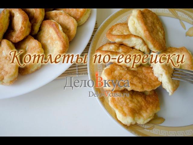 Котлеты по-еврейски из куриного фарша - Дело Вкуса
