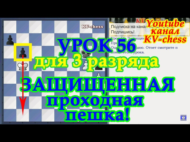 Защищенная проходная пешка в шахматах - Урок 56 для 3 разряда.