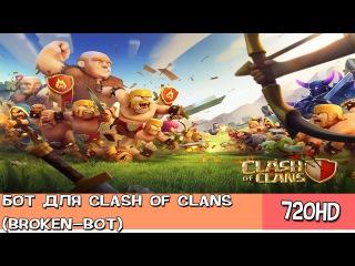 Бот для Clash of Clans (Broken Bot)