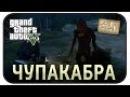 Легенды GTA V - Чупакабра ( Выпуск 5 )