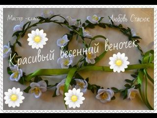 Красивый весенний веночек/ Красивий весняний віночок/ Beautiful spring wreath