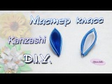 Уроки Канзаши. Острый базовый лепесток канзаши/Acute petal Kanzashi