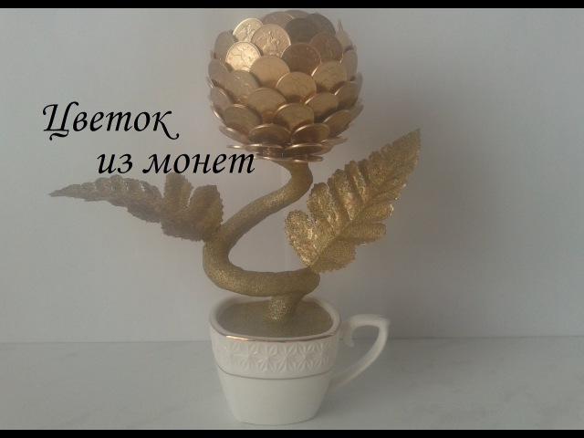 Цветок из мелких десятикопеечных монет своими руками Сама Я mk