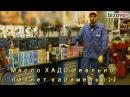 Моторное масло XADO ХАДО пахнет карамелью
