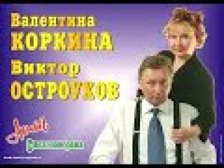Валентина Коркина и Виктор Остроухов- Сборник выступлений одних из лучших юмористов Росии