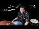 Урок игры на Барабанах 4 | Основные биты и их нотная запись | Видео школа «Pro100 Бар ...
