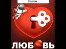 Взлом-Игру в Вконтакте ЛЮБОВЬ