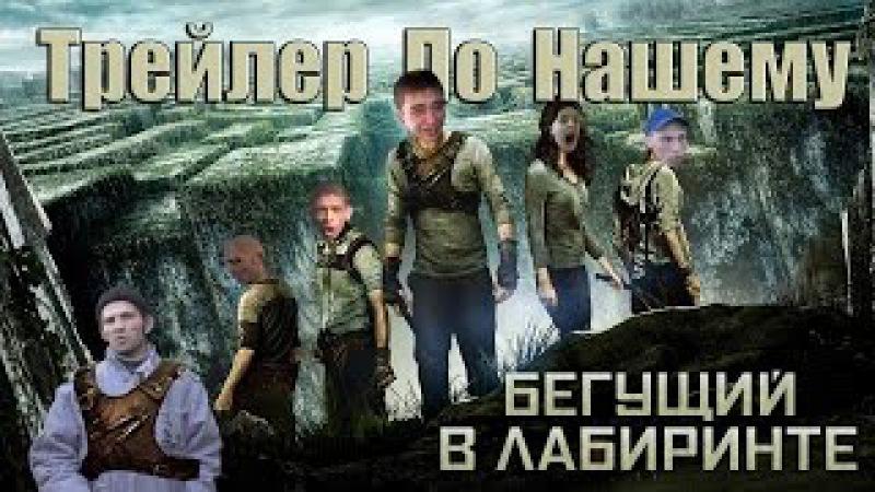 Бегущий в лабиринте Трейлер По Нашему Русский трейлер