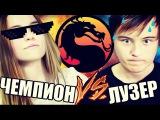 ЭПИЧНО ПРОИГРАЛ ДЕВОЧКЕ... | Mortal Kombat X моя жена Светлана Стоялова, тоже хорошо играет в МК. Макс Стоялов