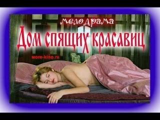 *Дом спящих красавиц* 2015 Русские мелодрамы 2015 смотреть онлайн фильм сериал кино