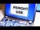 НОУТБУК HP PAVILION G6 1210SR РЕМОНТ USB ПРОВЕРКА КОНТРОЛЛЕРА КЛАВИАТУРЫ