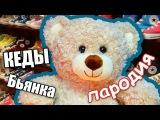 ПАРОДИЯ Бьянка - КЕДЫ (не COVER)