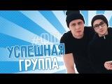 ФОТОШОПКА - УСПЕШНАЯ ГРУППА (Эльдар Джарахов, Саша Тилэкс)
