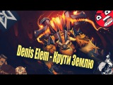 Denis Elem - Крути Землю (Official Music Video)