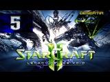 StarCraft 2 Legacy of the Void Миссия 5 - Братья по Оружию