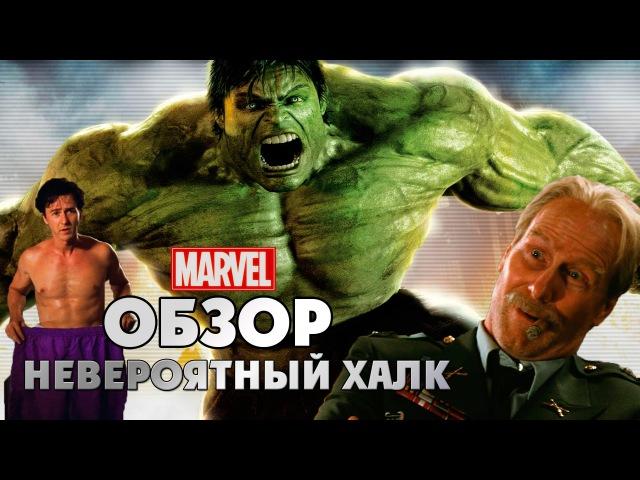 IKOTIKA Marvel обзор Часть 2 Невероятный Халк