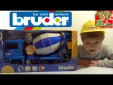 ✔ BRUDER Бетономешалка. Игрушки для детей. Видео для мальчиков / Concrete Mixer video for children ✔