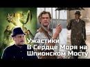Блогер GConstr заценил! ОВПН Ужастики в Сердце Моря на Шпионск. От SokoLoff TV