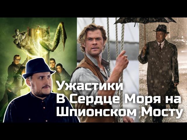 Блогер GConstr заценил! [ОВПН] Ужастики в Сердце Моря на Шпионск. От SokoL[off] TV