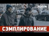 Сэмплирование - Создание минуса TAHDEM Foundation feat. Rigos Чайки