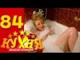 Кухня - 84 серия (5 сезон 4 серия) [HD] комедия русская 2015
