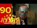 Кухня - Кухня - 90 серия 5 сезон 10 серия HD комедия русская 2015