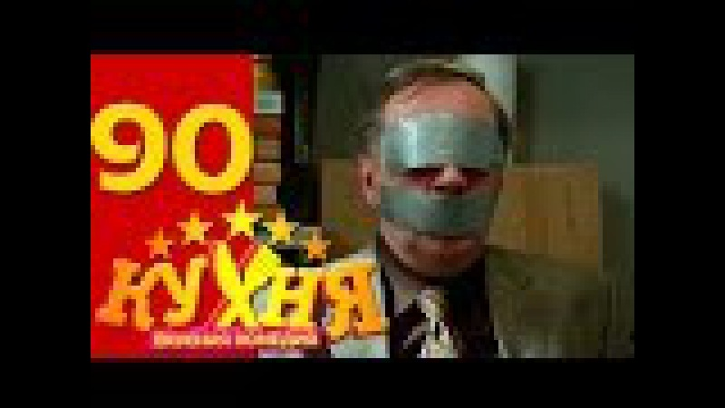 Кухня - Кухня - 90 серия (5 сезон 10 серия) [HD] комедия русская 2015