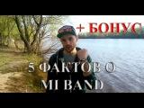 5 ФАКТОВ О MI BAND + БОНУС