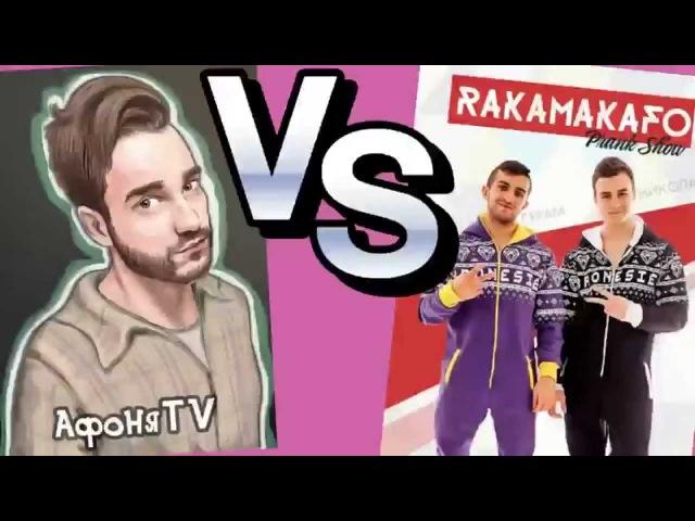 АфоняTV, разоблачение канала Rakamakafo или Ракамакафо