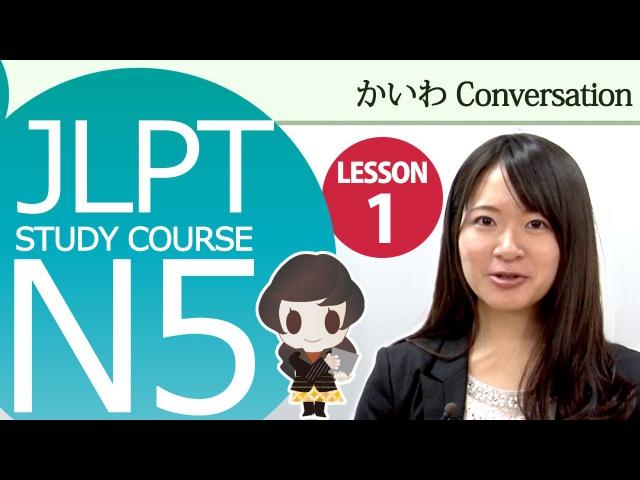 JLPT N5 Lesson 1-1 Conversation「わたしはがくせいです」 I am a student.【日本語能力試験N5】