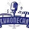 """Музыкальный конкурс """"КИНОПЕСНЯ"""""""