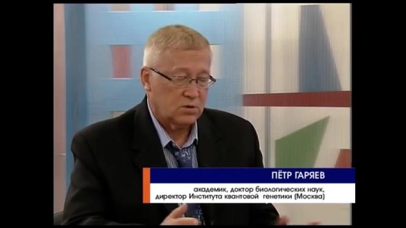 ПЕТР ГАРЯЕВ МАТРИЦЫ ИСЦЕЛЕНИЯ СКАЧАТЬ БЕСПЛАТНО