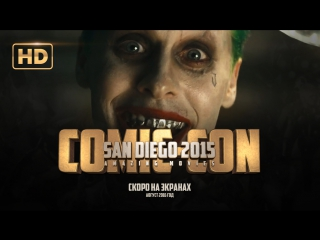 ENG | Трейлер (SDCC 2015): «Отряд самоубийц ⁄ Suicide Squad» 2016