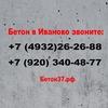 Купить бетон в Иваново от производителя