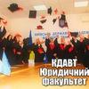 КДАВТ - Юридичний факультет
