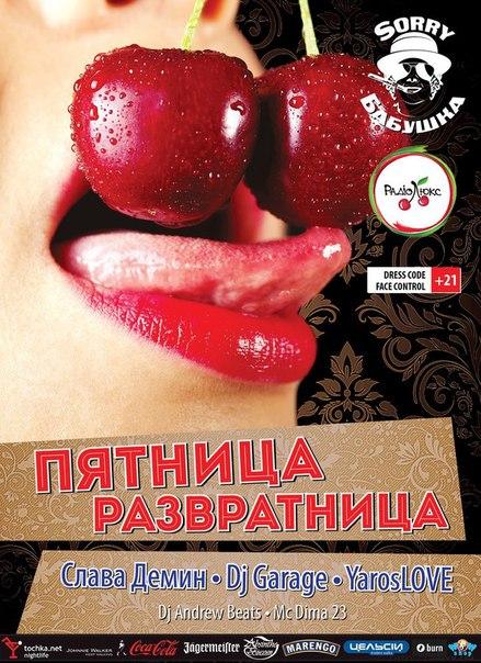 pyatnitsa-razvratnitsa-ya-v-drova