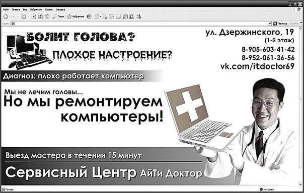 Компьютерные системы - Кемерово