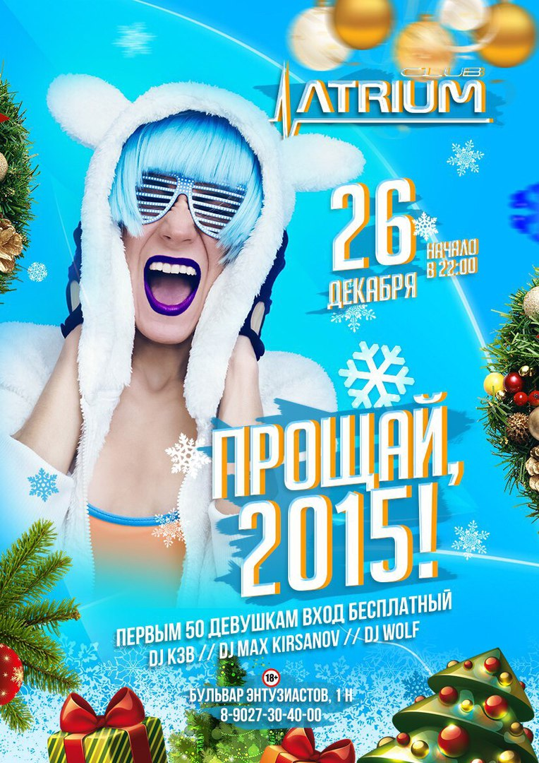 "Афиша Тамбов 26.12.2015 ""Прощай, 2015!"" ATRIUM CLUB"