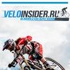 Велоинсайдер - велосипед как образ жизни!