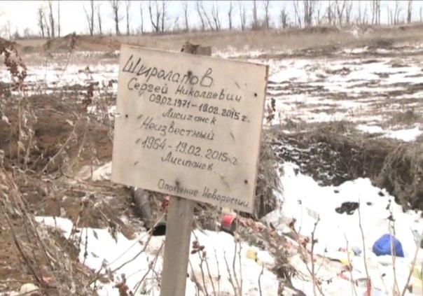 Останки двух тел с шевроном ВС России обнаружены на Луганщине - Цензор.НЕТ 9367
